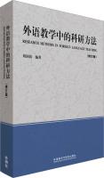 外语教学中的科研方法(修订版)