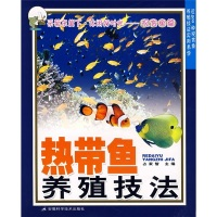 热带鱼养殖技法