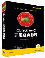 移动开发经典丛书:Objective-C开发经典教程