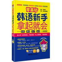 零基础·韩语新手拿起就会发音、单词、句子、会话,一本搞定!(超值白金版附光盘)