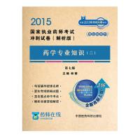 2015国家执业药师考试冲刺试卷·解析版:药学专业知识(二第七版)