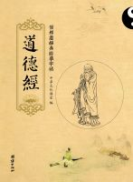 儒释道经典临摹字帖:道德经