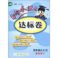 黄冈小状元·达标卷:4年级数学(上)(BS)(最新修订)