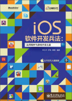 iOS软件开发兵法:应用程序与游戏开发之道(附CD-ROM光盘1张)