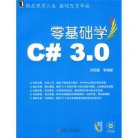 零基础学编程:零基础学C#3.0