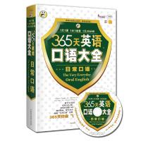 365天英语口语大全:日常口语(附赠MP3光盘)