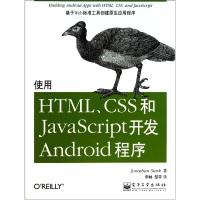 O'Reilly:使用HTML、CSS和JavaScript开发Android程序