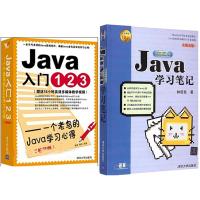 Java入门123一个老鸟的Java学习心得+javajdk8学习笔记2本