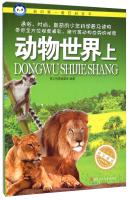 我的第一套百科全书:动物世界(上)