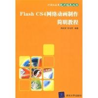 FlashCS4网络动画制作简明教程
