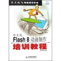 Flash8动画制作培训教程(中文版)(附光盘)