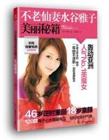 不老仙妻水谷雅子美丽秘籍