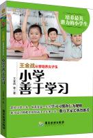 王金战从零培养尖子生:小学善于学习