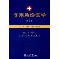 实用急诊医学(第2版)