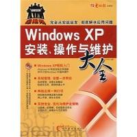 windowsXp安装、操作与维护大全