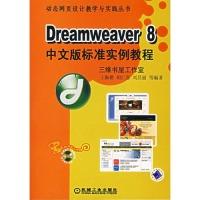 机工*DREAMWEAVER8中文版标准实例教程/王佩楷等