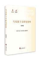 《资本论》基本理论问题研究(马克思主义研究资料·平装第10卷)