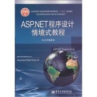 ASP.NET程序设计情境式教程
