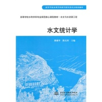 水文统计学黄振平,陈元芳