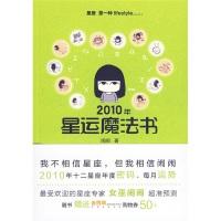 2010年星运魔法书(随书赠送走秀网购物券50元)
