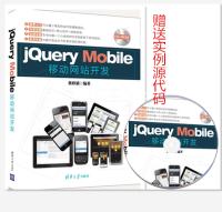 现货闪发jQueryMobile移动网站开发网页制作网站开发书