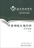 北京协和医院医疗诊疗常规·耳鼻咽喉头颈外科诊疗常规(第2版)