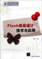 Flash动画设计技术与应用(21世纪高等学校计算机系列规划教材)