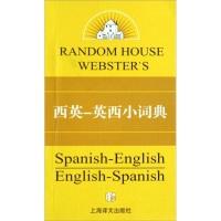 西英-英西小词典
