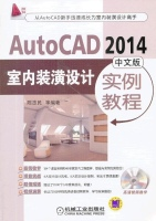 AutoCAD2014中文版室内装潢设计实例教程陈志民等计算机与互联网书籍