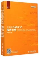 中文版CATIAV5技术大全