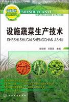 设施园艺实用技术丛书:设施蔬菜生产技术
