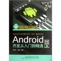 Android开发从入门到精通(附光盘)