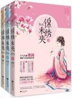 锦绣未央(4、5、6)(套装共3册)