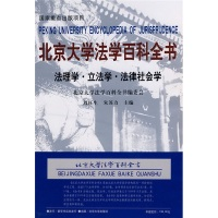北京大学法学百科全书:法理学·立法学·法律社会学