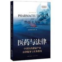 医药与法律-中国医药健康产业法律服务与实务指南