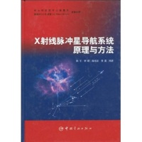 X射线脉冲星导航系统原理与方法