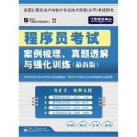 程序员考试案例梳理、真题透解与强化训练(最新版)