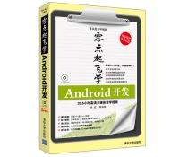 零点起飞学编程:Android开发(附DVD-ROM光盘1张)
