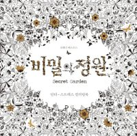 韩版秘密花园SecretGarden(KoreanEdition)