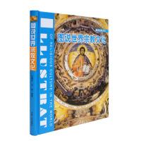 图说世界宗教文化(全彩)