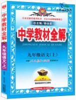 2015年新修订薛金星中学教材全解9九年级上册语文配人教版语文全解九年级上册书