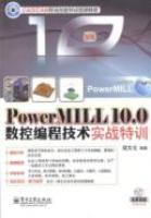 PowerMILL10.0数控编程技术实战特训