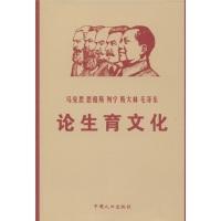 马克思、恩格斯、列宁、斯大林、毛泽东论生育文化