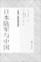 """日本陆军与中国:""""支那通""""折射的梦想和挫折"""