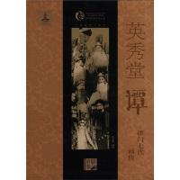 中国戏曲艺术大系·英秀堂谭:谭门七代画传(京剧卷)