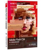 AdobeFlashCS6中文版经典教程