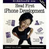 O'Reilly:深入浅出iPhone开发(影印版)