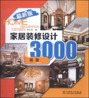家居装修设计3000例:吊顶(最新版)