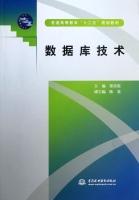 数据库技术张晨霞教材教辅与参考书计算机与互联网书籍