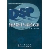 DSP算法设计与系统方案